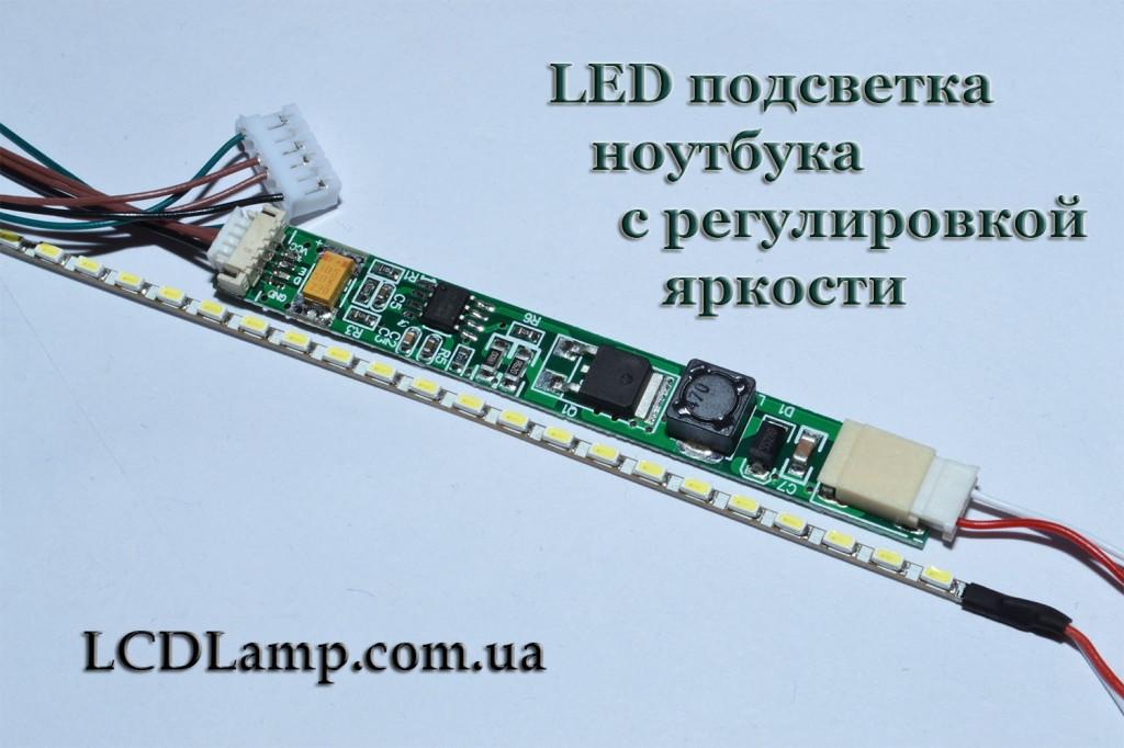 Регулировка яркости у светодиодной ленты своими руками 58