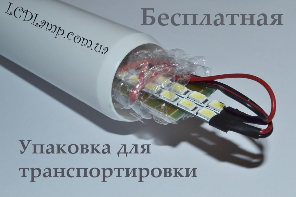 бесплатная упаковка для транспортировки LED подсветок