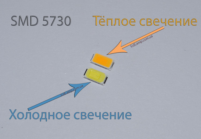 SMD 5730 (0.5 W) холодный и тёплый тип свечения (сравнение)