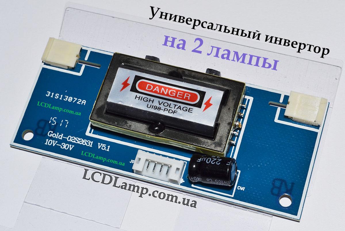 Универсальный инвертор на 2 лампы (2015)1