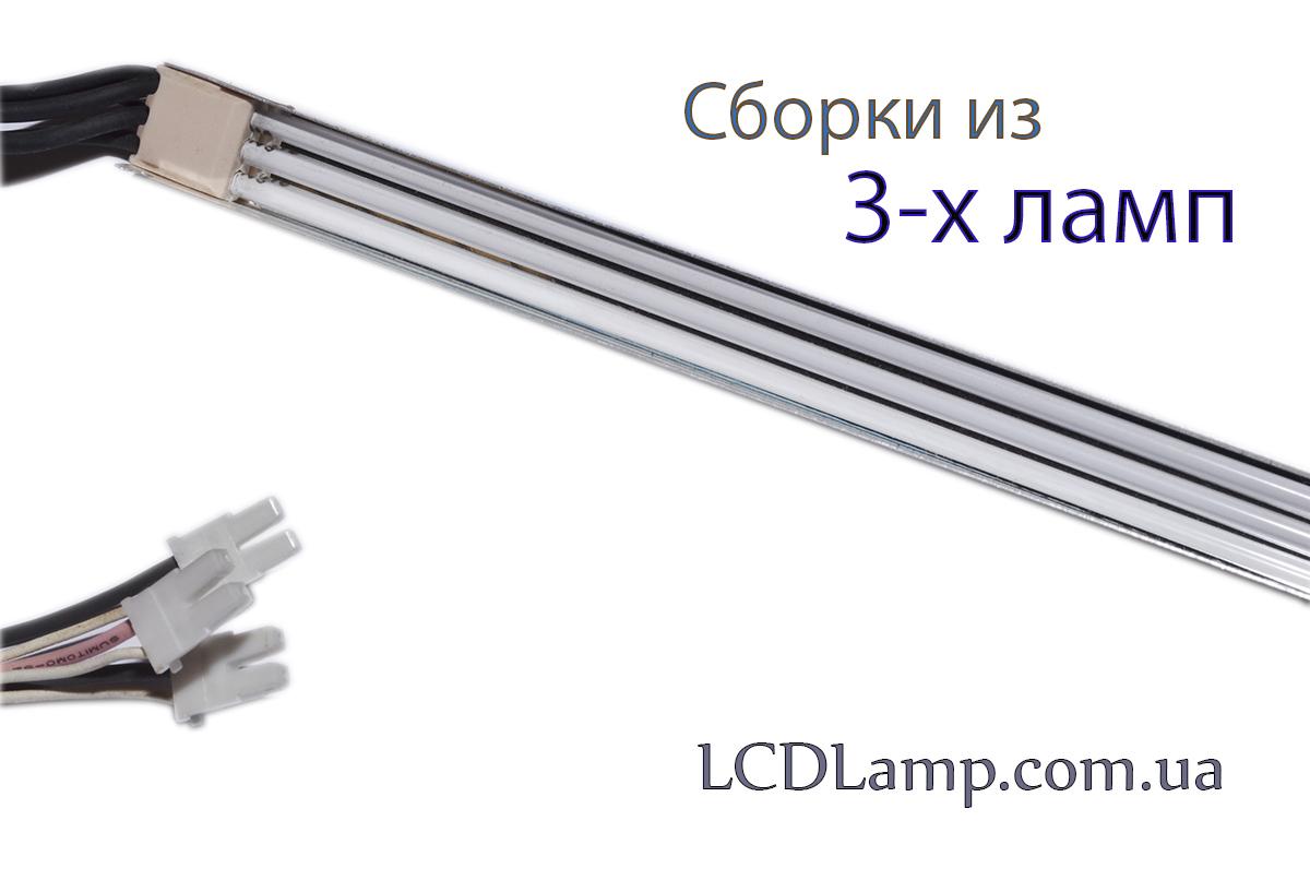 Сборка из 3-х ламп 440 мм