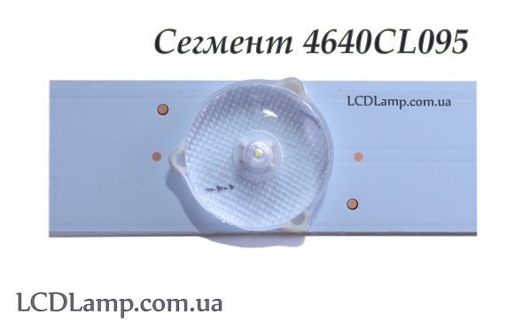 Сегмент для LED tv string 4640cl095