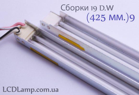 Сборка-19D.W-4259-2017г.