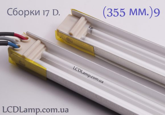 Сборки 17 (355 мм.)9 комплект