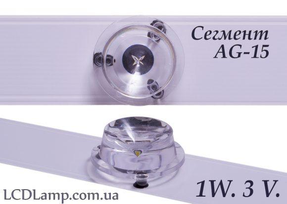 Cегмент AG-15 (1W-3V)
