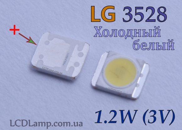 LG-3528 Холодный белый