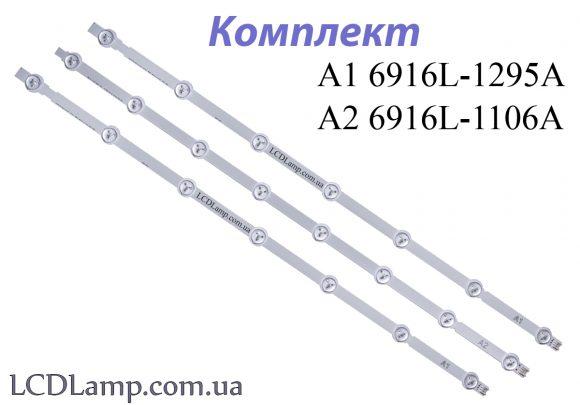 A1 6916L-1295A,A2 6916-1106A