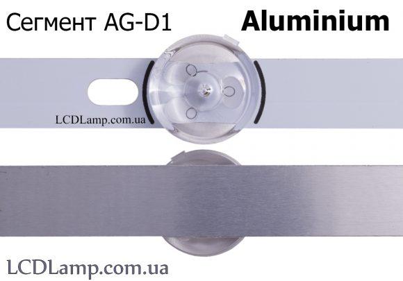 Сегмент AG-D1 Aluminium