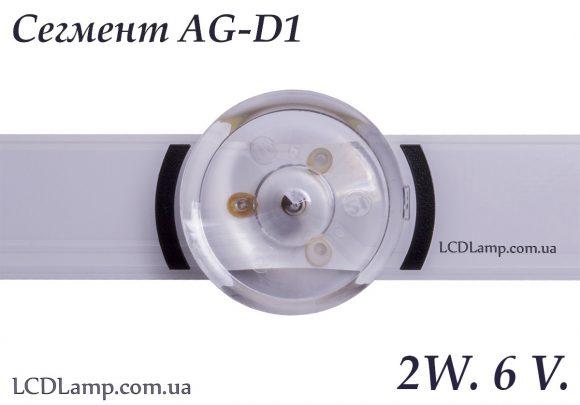 Сегмент AG-D1