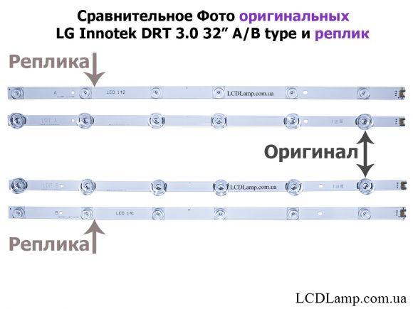 Сравнение реплик и оригиналов LG32