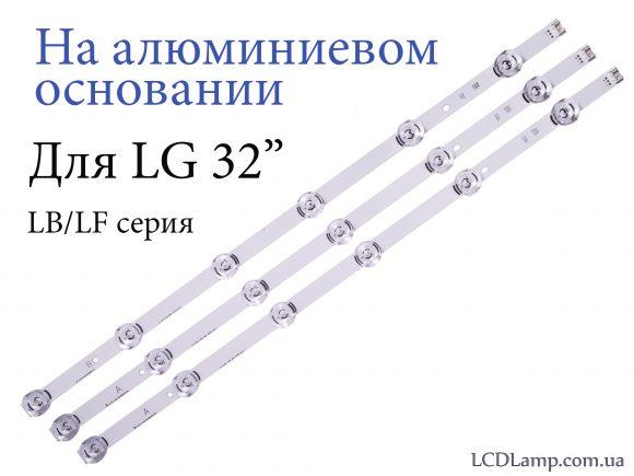 LG LD/LF серия на алюминиевом основании