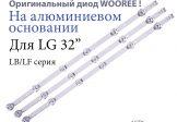 """LG 32""""(Оригинальный диод) Aluminium"""