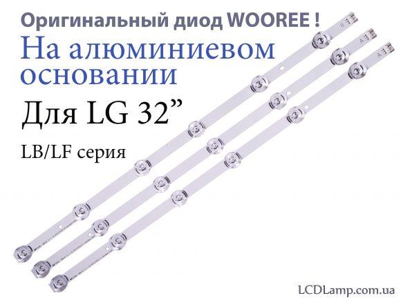 LG 32 алюминий на диодах WOOREE