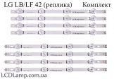 LG 42(LB,LF) Реплика тип2