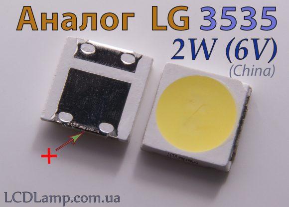 Китайский аналог LG Innotek 3535 (2W 6 V)